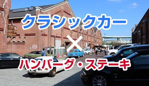 まるで別世界?クラシックカーと食事が堪能できるジーライオンミュージアム!