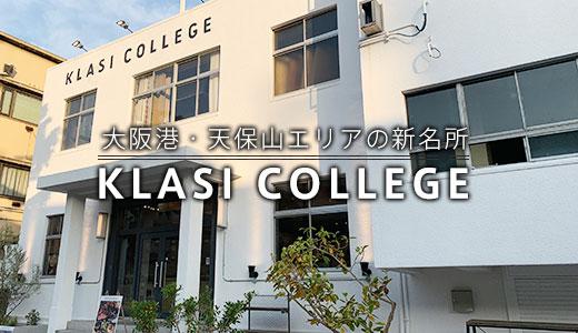 大阪港・天保山エリアの新名所 - KLASI COLLEGE のFUN SPACE DINERさまにお邪魔してきました